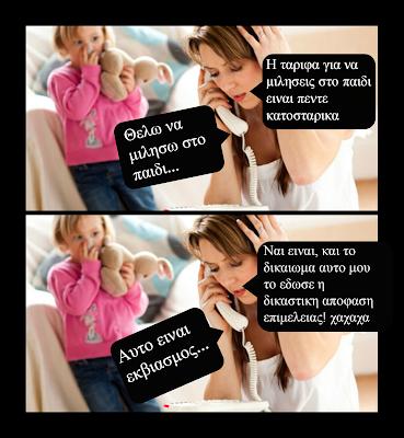 μπαμπάς στην Ελλάδα-ΔΙΑΖΥΓΙΟ