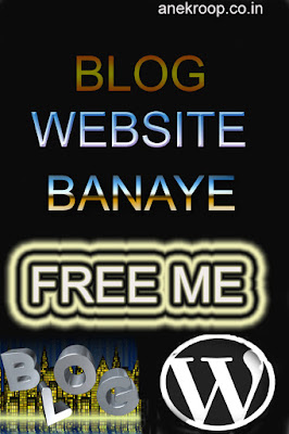 website free me kaise banaye