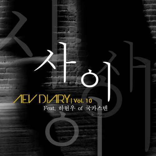 [Single] Aev – Aev Diary Vol.10