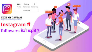 How To Increase Instagram followers | In Hindi