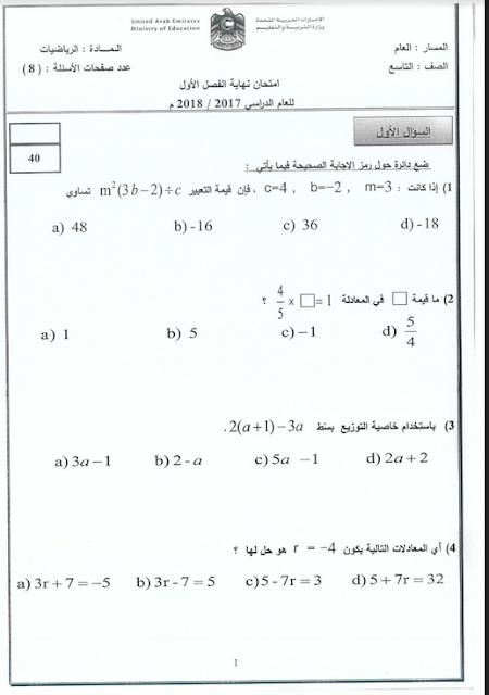 امتحان في الرياضيات للصف التاسع