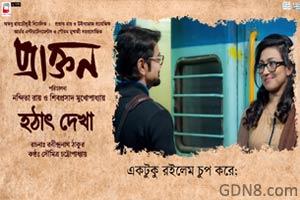 HOTHAT DEKHA Bengali Poem Lyrics (হঠাৎ দেখা) - Rabindranath