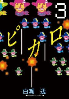 [白瀬透] ピカロ 第01-03巻
