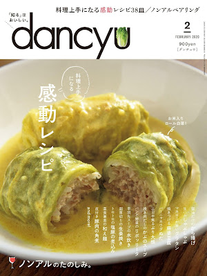 dancyu (ダンチュウ) 2020年02月号 zip online dl and discussion