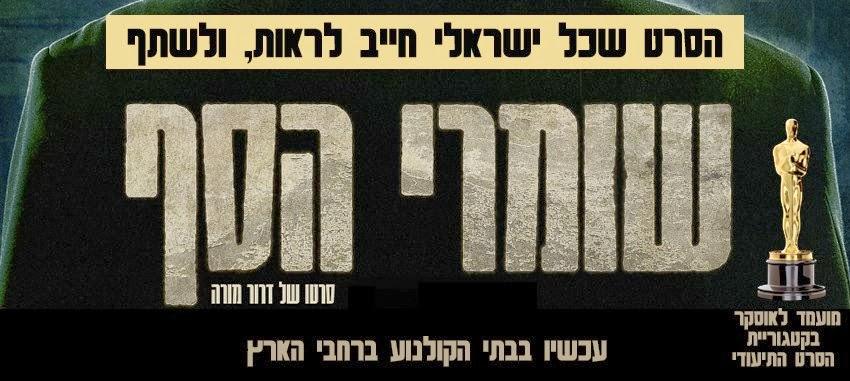 Abq Jew ® Blog: ABQ Jewish Film Fest: The Gatekeepers