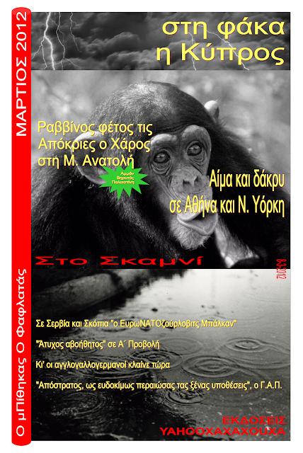 Ημερολόγιο 2012 - ΜΑΡΤΙΟΣ