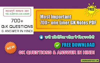 most important 700 one liner gk notes pdf download free