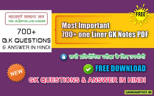 Most important 700+ One-Liner Gk Notes Pdf Download free