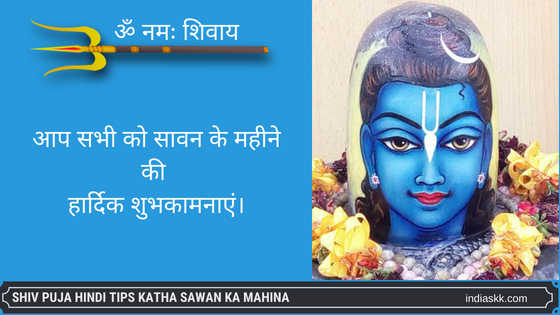 Shiv Puja Shubhkamna Sandesh