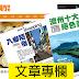 文章專欄|莎拉旅遊文章專欄綜合整理
