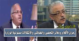 زهران الأقلام ودفاتر التحضير والطباشير والأنتقالات مسئولية الوزارة من العام القادم