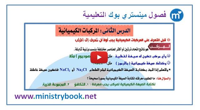 شرح درس المركبات الكيميائية - علوم الصف الاول الاعدادي ترم ثاني 2019-2020-2021-2022-2023-2024-2025