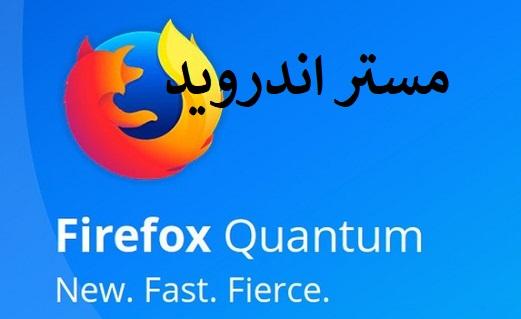 تحميل متصفح  موزيلا فايرفوكس كوانتوم   احدث اصدار برنامج 2020 Mozilla Firefox Quantum