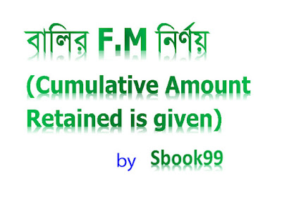 F.M-Calculation-of-Sand-Part-2-cover