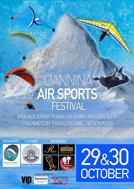 Γιάννενα: Το Ioannina Airsports Festival διορ-γανώνει στις 29 και 30 Οκτωβρίου 2016, αεραθλητική εκδήλωση