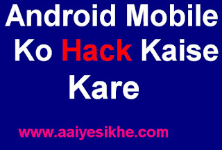 How To Hack Android Mobile In Hindi