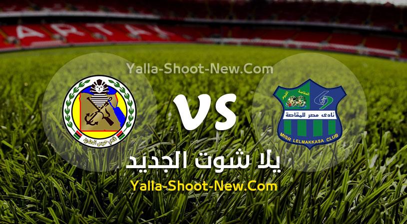 مباراة مصر المقاصة وحرس الحدود