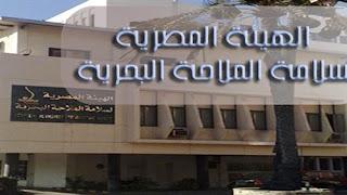وظائف خالية فى الهيئة المصرية للسلامة والملاحة البحرية فى مصر 2018