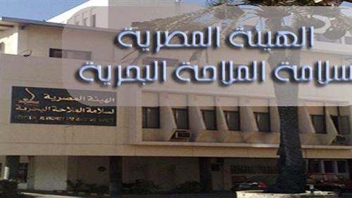 وظائف خالية فى الهيئة المصرية للسلامة والملاحة البحرية فى مصر 2021