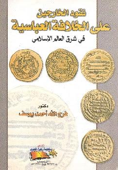 تحميل نقود الخارجين على الخلافة العباسية في شرق العالم الإسلامي pdf فرج الله أحمد يوسف