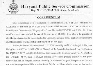 HPSC HCS 2017 Exam Important Notice regarding eligibility - Check Now