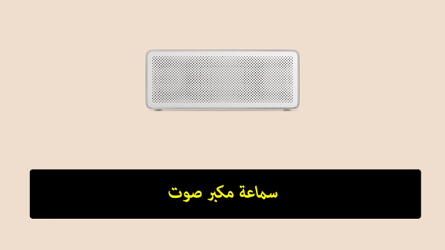 مراجعة سماعة مكبر صوت من شاومي + رابط الشراء