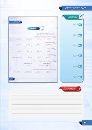 دليل الكتاب الوحدة الثانية والرابعة كمبيوتر