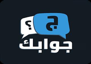 حل الصورة تدل على مثل عربي قديم عن الساق حل اللغز المحتوى