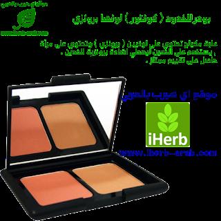 بودر للخدود ( كونتور ) لونها برونزي E.L.F. Cosmetics, Contouring Blush & Bronzing Powder,
