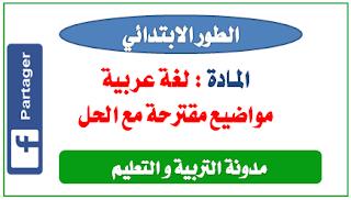 مواضيع مقترحة في اللغة العربية للطور الابتدائي