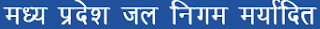 Madhya-Pradesh-Jal-Nigam-Maryadit-MPJNM-Jobs-Career-Vacancy-Result-Notification
