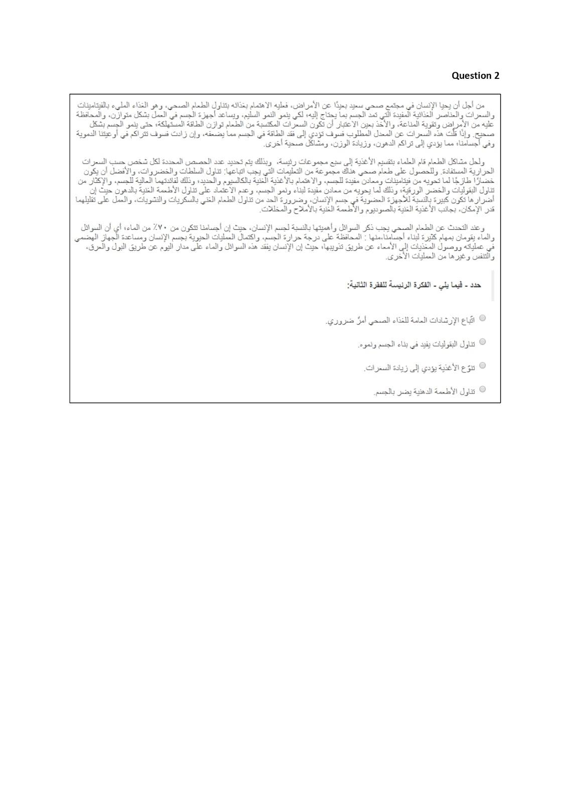 تحميل اختبار اللغة العربية للصف الاول الثانوى 2019