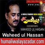 http://www.humaliwalayazadar.com/2015/09/waheed-ul-hasan-kamalia-nohay-1999-to.html