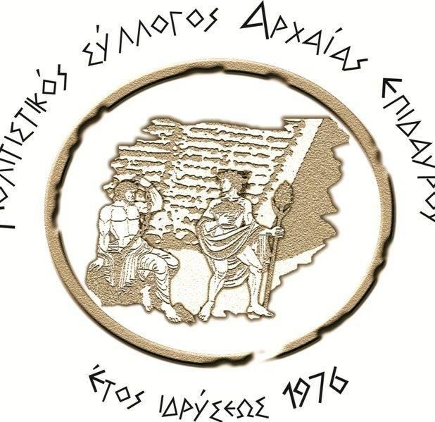Ο Πολιτιστικός Σύλλογος Αρχαίας Επιδαύρου συγκεντρώνει είδη πρώτης ανάγκης για τους πυροπαθείς