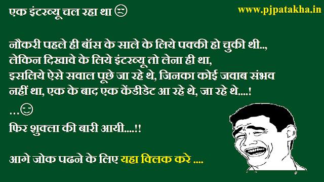 Hindi Joke - शुक्लां ने दिए सवाल के जवाब जिसका कोई जवाब नहीं था !