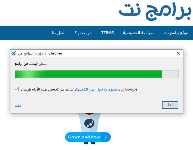 تحميل برنامج تسريع متصفح جوجل كروم Chrome Cleanup Tool