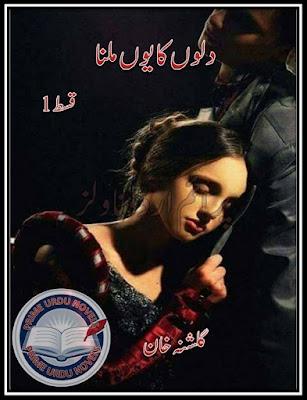 Dilon ka youn milna Episode 1 novel by Gulshana Khan pdf