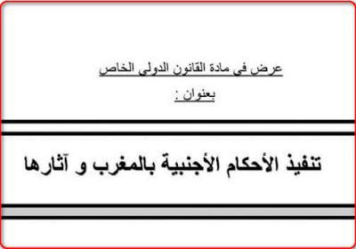 تنفيذ الأحكام الأجنبية بالمغرب وآثارها PDF