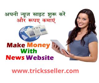 Start your own news website