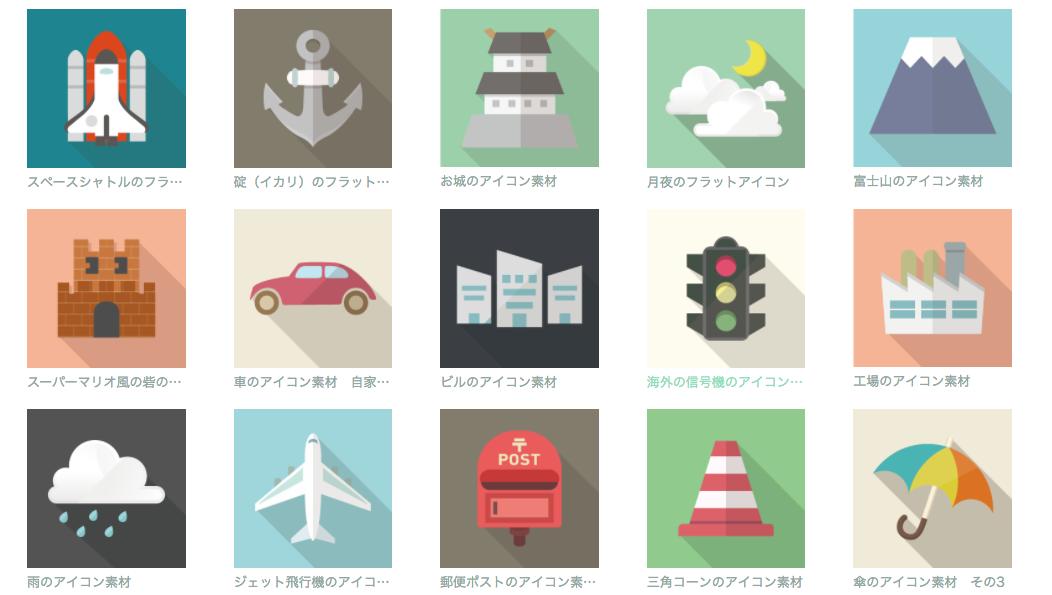 扁平化圖示免費下載資源清單,高質感簡報必備 Flat Icon 素材