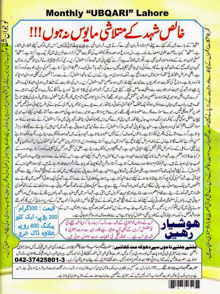 Ubqari Magazine Jan 2015 Back Page