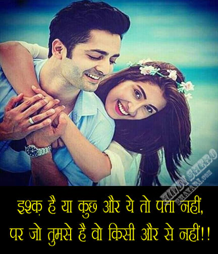 emotional love quotes in hindi for her