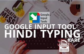 Computer Me Hindi Typing Kaise Kare Input Tool Ki Help Se