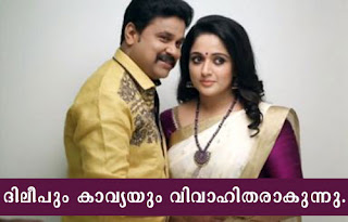 Dileep and Kavya Madhavan Wedding videos