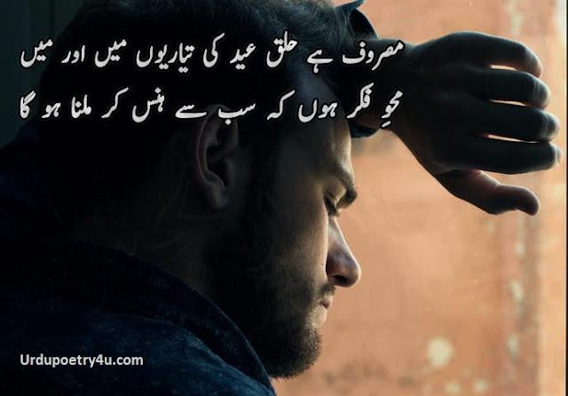 Eid poetry 2016