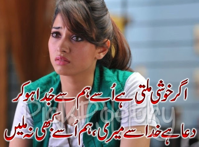 sad poetry in urdu images