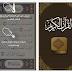 تحميل برنامج القرآن الكريم كامل للأندرويد بدون إنترنت مجاناً Quran Offline 4.1 APK