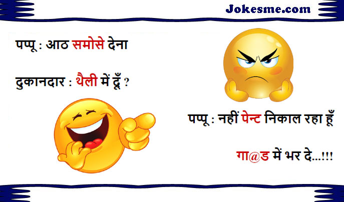 Very funny hindi jokes collection