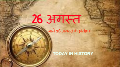 26 August Aaj Ka Itihas