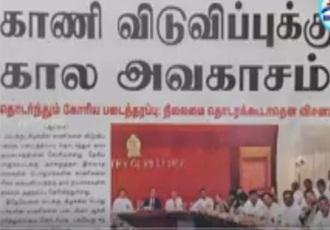 News paper in Sri Lanka : 25-04-2017
